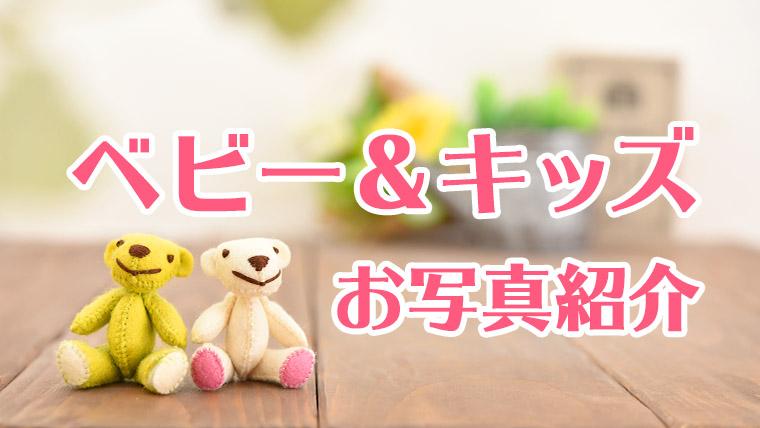 ベビー&キッズお写真紹介