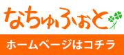 岡山のプリントショップ・フォトスタジオ『なちゅふぉと』